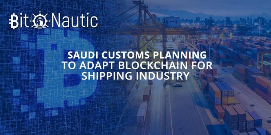 saudi customs planning to adapt blockchain for shipping industry Saudi Customs Planning to Adapt Blockchain for Shipping Industry